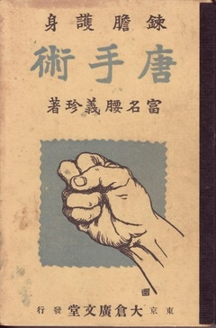 Martial Arts Books Pdf
